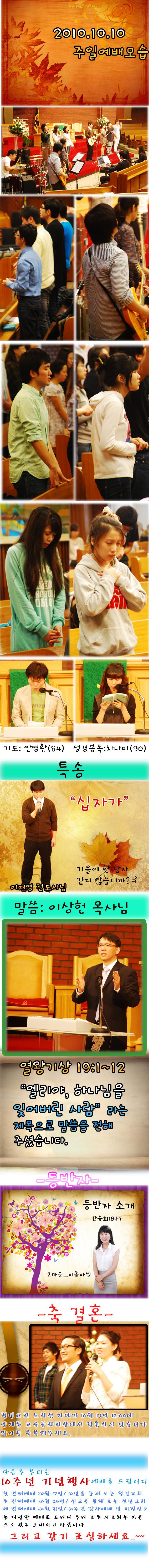 20101010_주일예배모습_copy