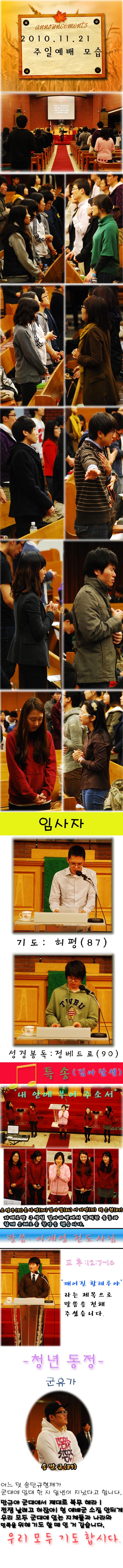 20101121_주일예배모습_copy