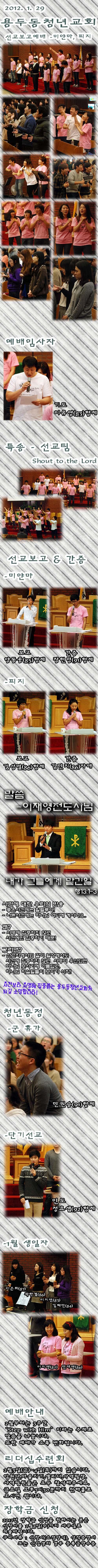 20120129_copy